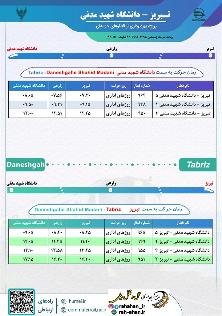 برنامه حرکت قطارهای حومه ای تبریز-دانشگاه شهید مدنی آذربایجان/زمستان۹۸