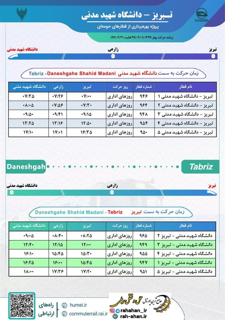 برنامه حرکت قطار تبریز-دانشگاه شهید مدنی آذربایجان برای سال تحصیلی98-99