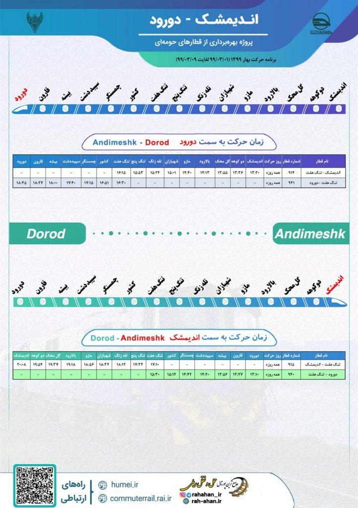 برنامه حرکت قطارهای حومه ای اندیمشک-دورود/تابستان99