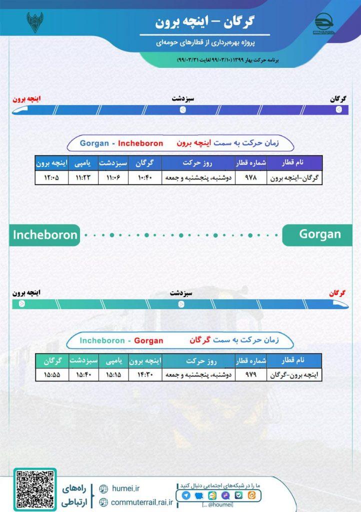 برنامه حرکت قطارهای حومه ای گرگان-اینچه برون/تابستان99