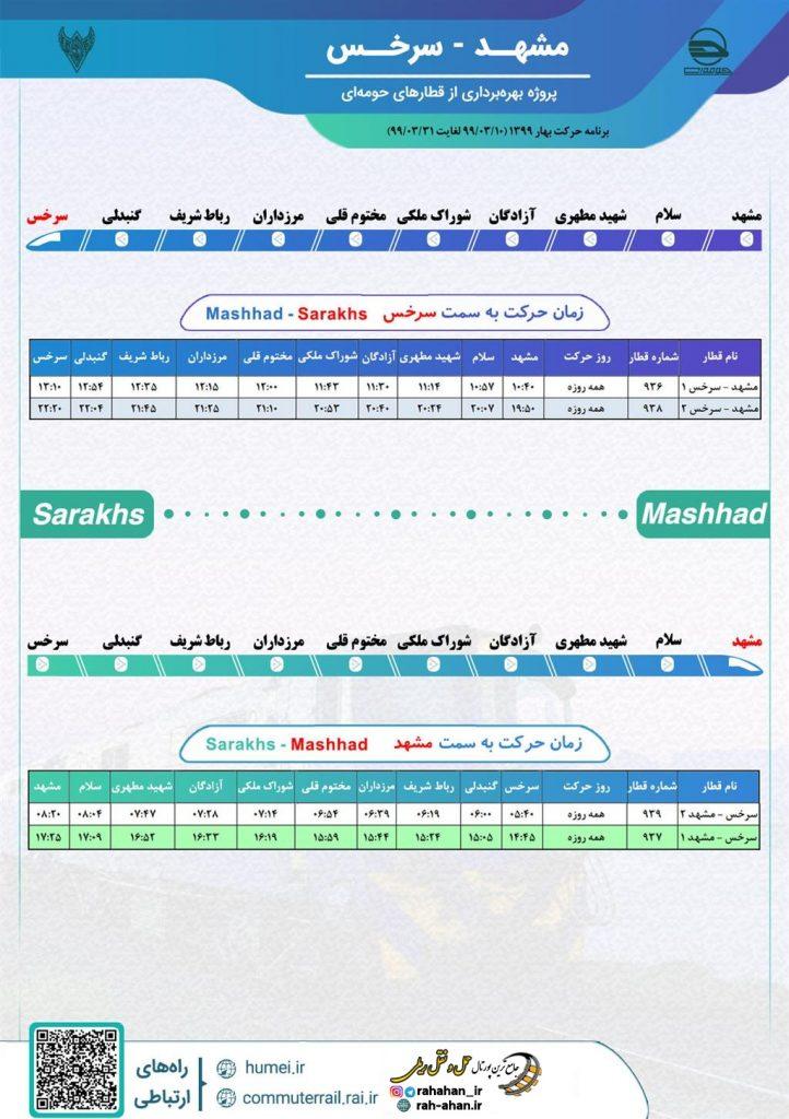 برنامه حرکت قطارهای حومه ای مشهد-سرخس/تابستان99