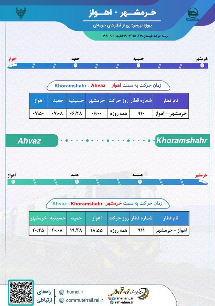 برنامه حرکت قطارهای حومه ای خرمشهر-اهواز/تابستان99