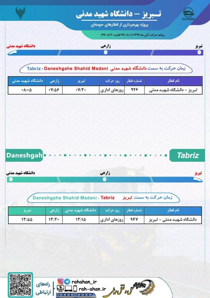 برنامه حرکت قطار تبریز-دانشگاه شهید مدنی آذربایجان برای سال تحصیلی جدید