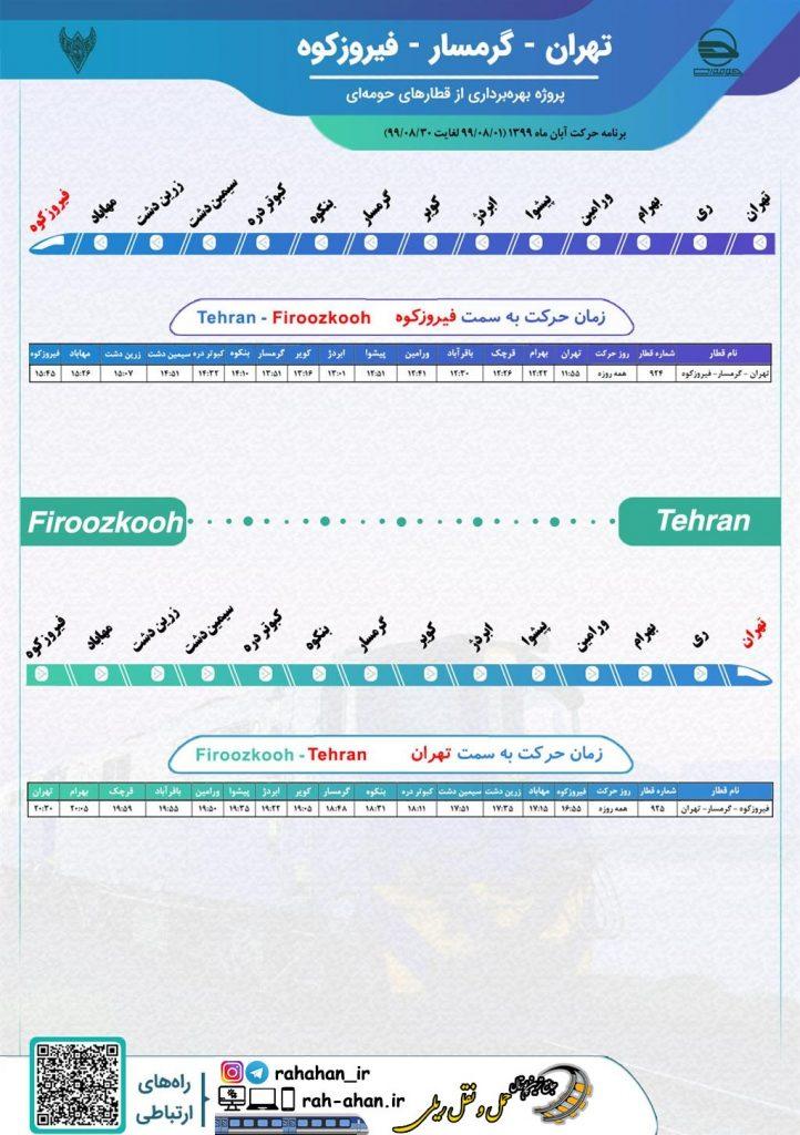 برنامه حرکت قطارهای حومه ای تهران-گرمسار-فیروزکوه/پاییز99