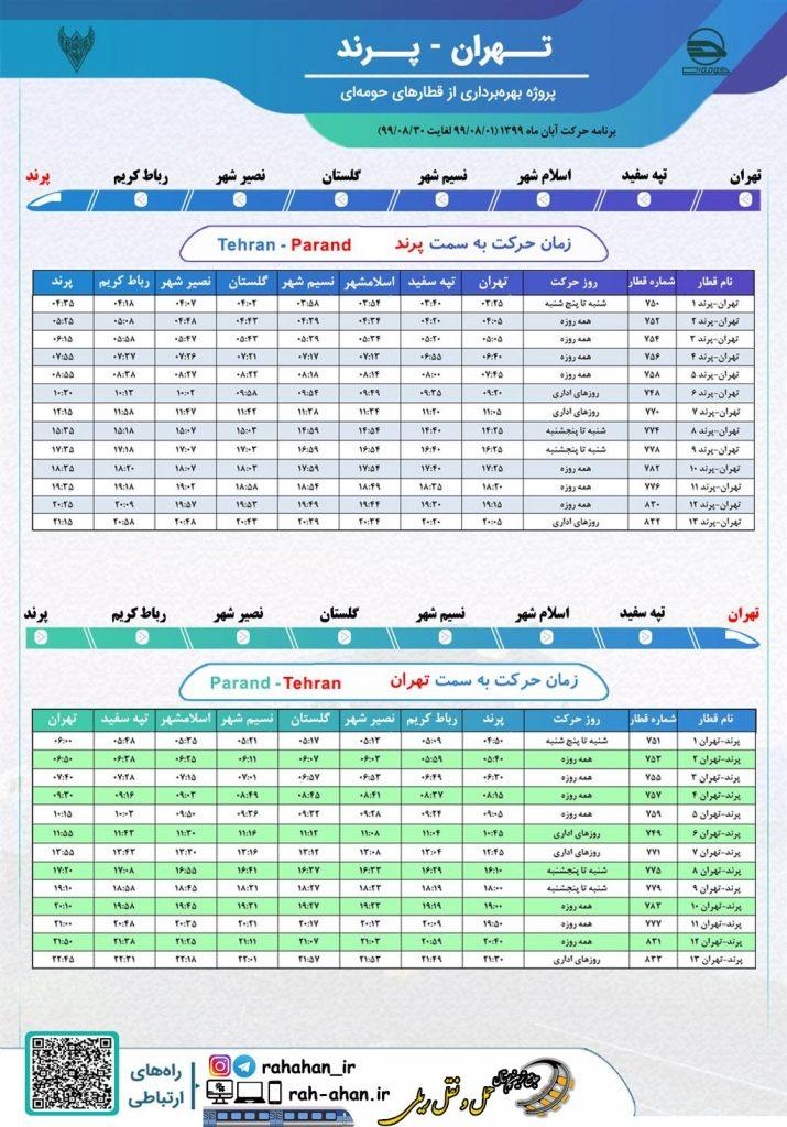 برنامه حرکت قطارهای حومه ای تهران-پرند/پاییز99