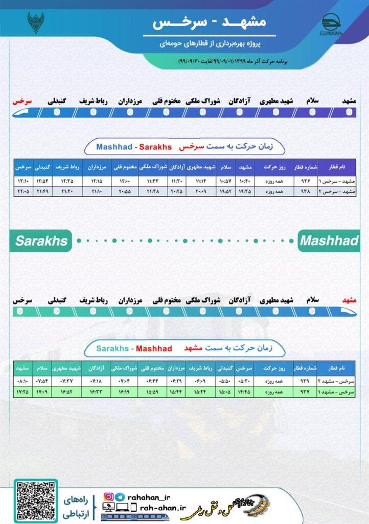 برنامه حرکت قطارهای حومه ای مشهد-سرخس/پاییز99