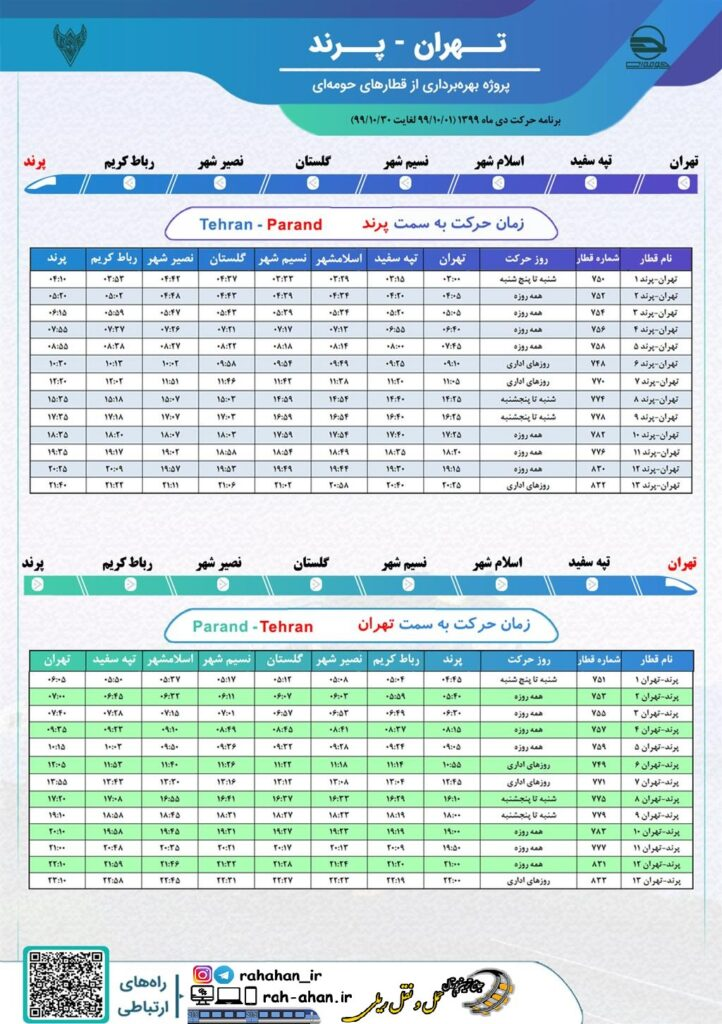 برنامه حرکت قطارهای حومه ای تهران-پرند/زمستان99
