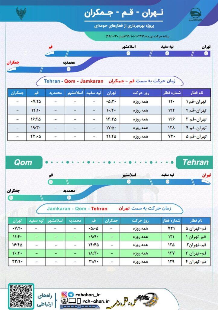 برنامه حرکت قطارهای حومه ای تهران-قم/زمستان99