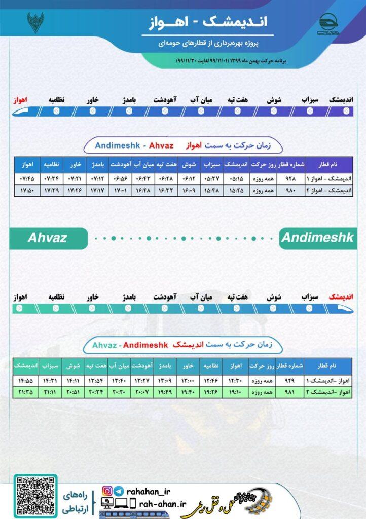 برنامه حرکت قطارهای حومه ای اندیمشک-اهواز/زمستان99