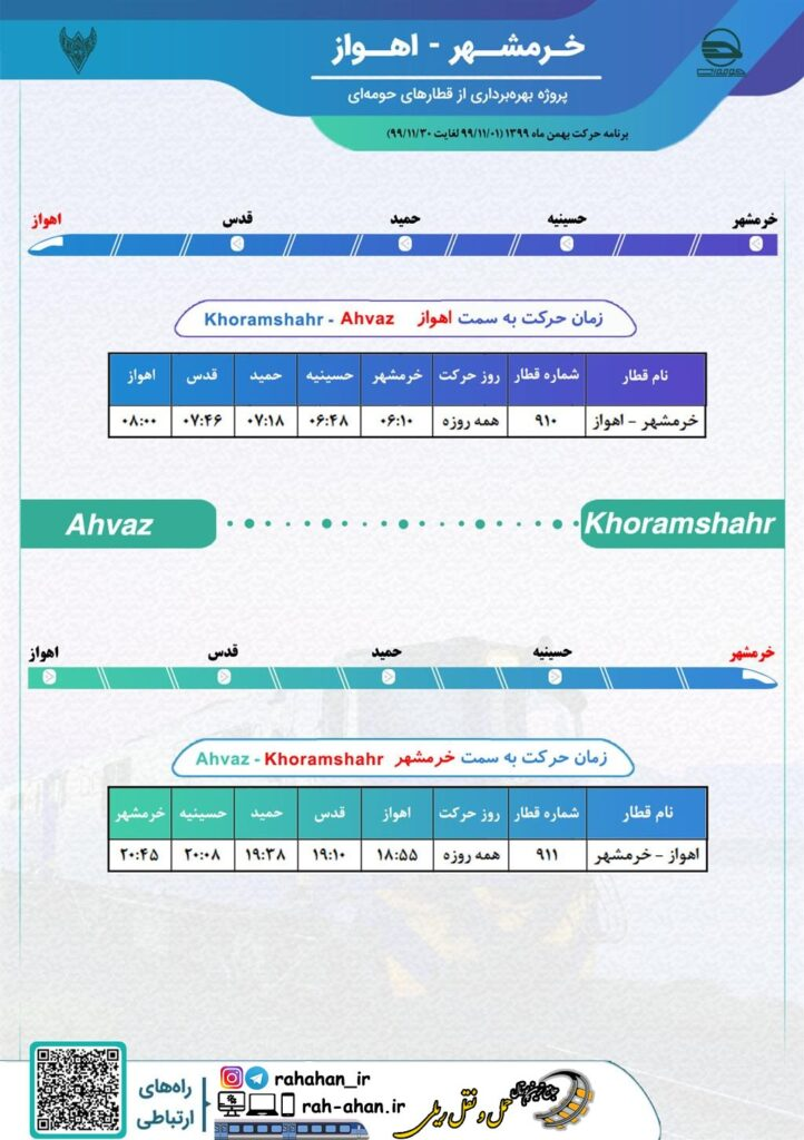 برنامه حرکت قطارهای حومه ای خرمشهر-اهواز/زمستان99