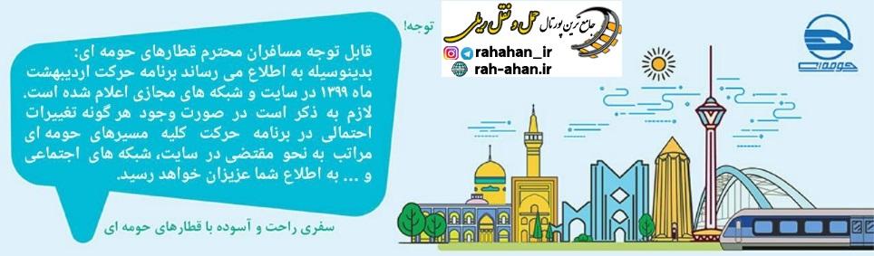 برنامه حرکت قطارهای حومه ای راه آهن تهران/بهار99