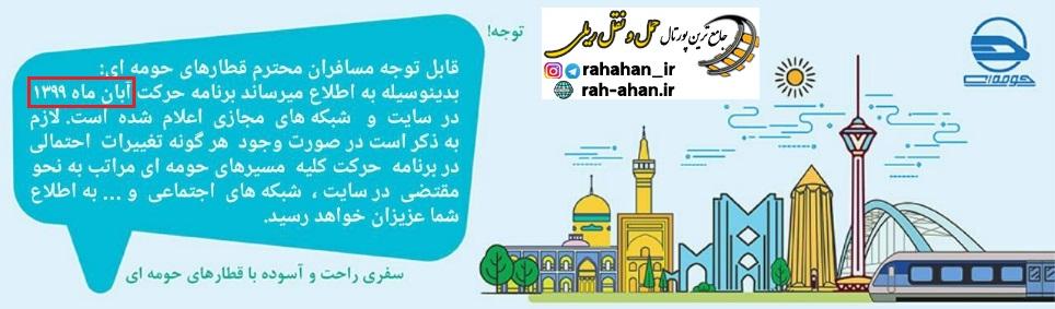 برنامه حرکت قطارهای حومه ای راه آهن تهران/پاییز99