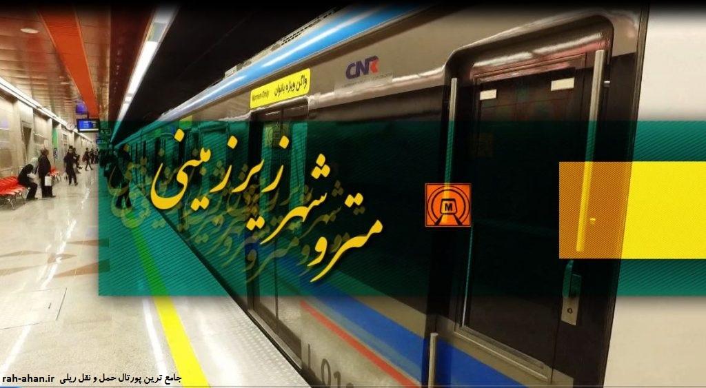 نکاتی ایمنی در مترو