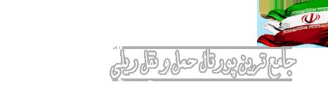 جامع ترین پورتال حمل و نقل ریلی