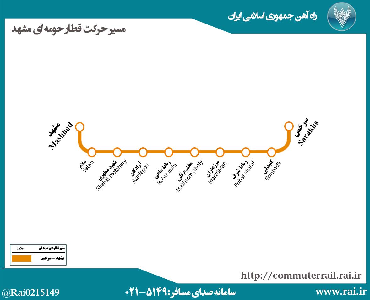 مسیر حرکت قطارهای حومه ای مشهد