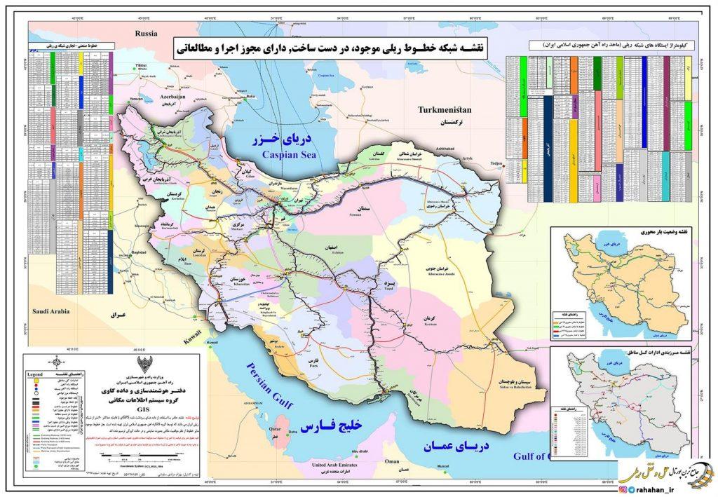 نقشه جامع ریلی کشور