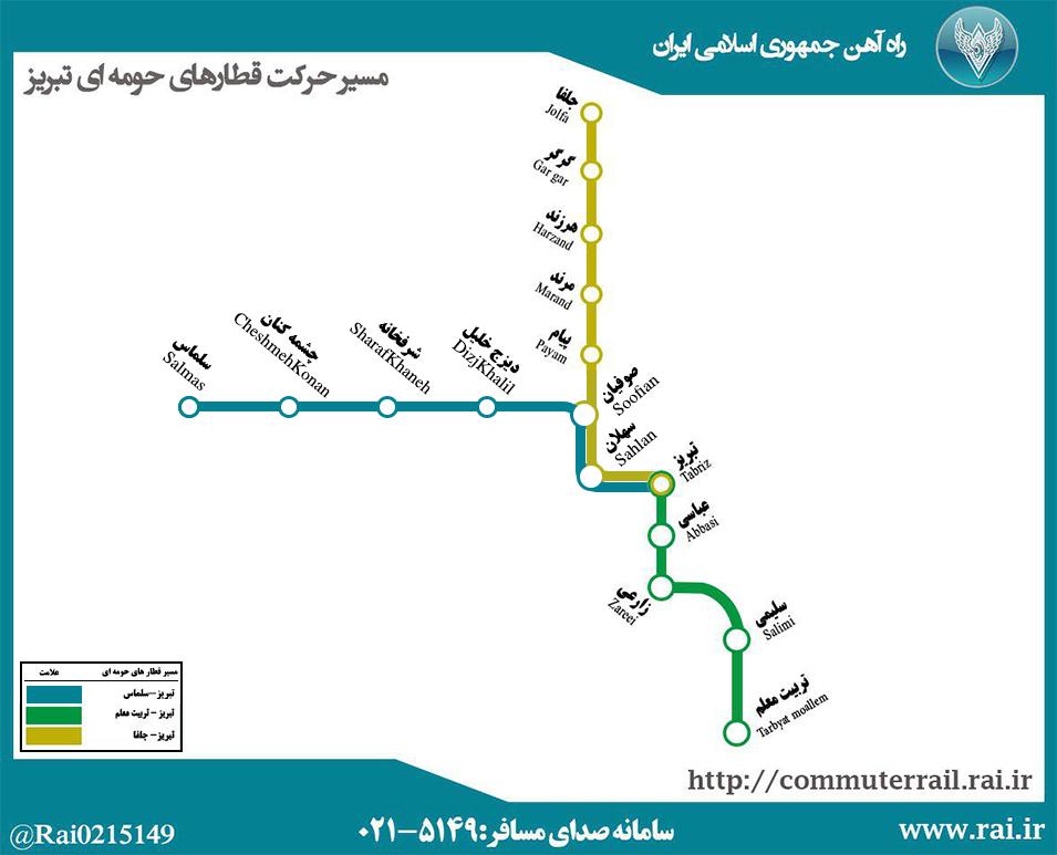 مسیر حرکت قطار های حومه ای تبریز