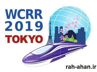 آخرین یافته های تحقیقاتی راه آهن در کنگره بین المللی ریلی ژاپن ارائه شد