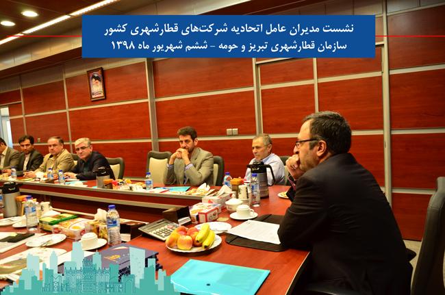 نشست مدیران عامل اتحادیه شرکت های قطارشهری کشور در تبریز