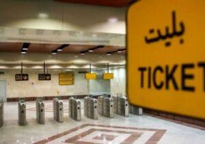 کارت بلیت قطارهای حومه ای و مترو و بی آر تی یکپارچه میشود