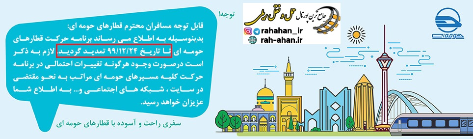 برنامه حرکت قطارهای حومه ای راه آهن تهران/زمستان99