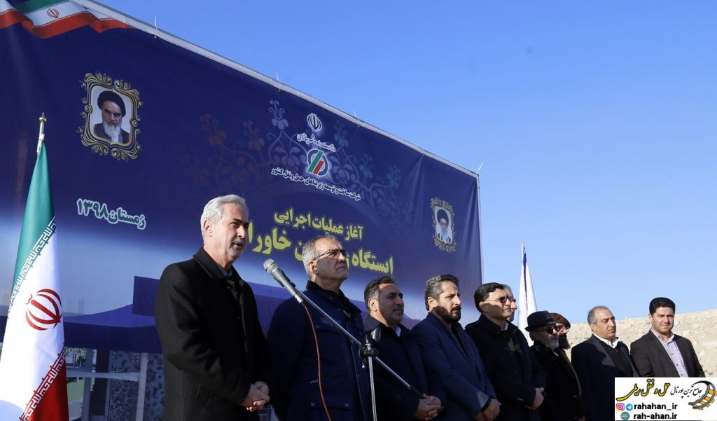 آغاز عملیات اجرایی احداث ایستگاه راه آهن خاوران