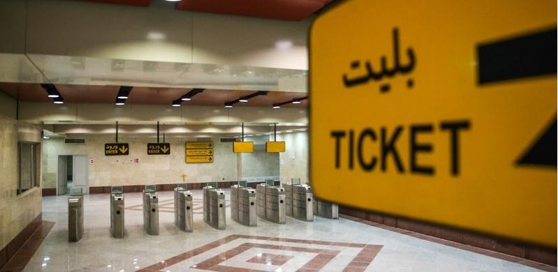 قیمت بلیت مترو تهران