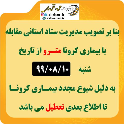 متروی شیراز مجددا تعطیل شد