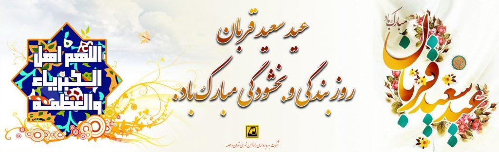 خدمات رسانی متروی کلانشهرها در عید قربان