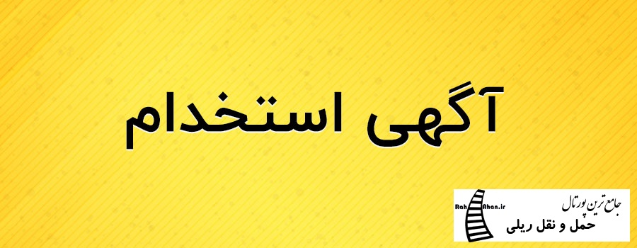آگهی استخدام شرکت پویانوین سبز