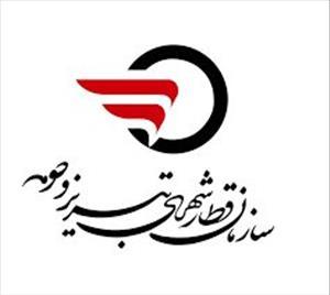 فراخوان ارزیابی کیفی مشاوران جهت انجام مطالعات خط سه قطارشهری تبریز