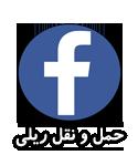 حمل و نقل ریلی در فیسبوک