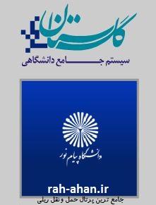 انتخاب واحد نیمسال دوم دانشگاه پیام نور