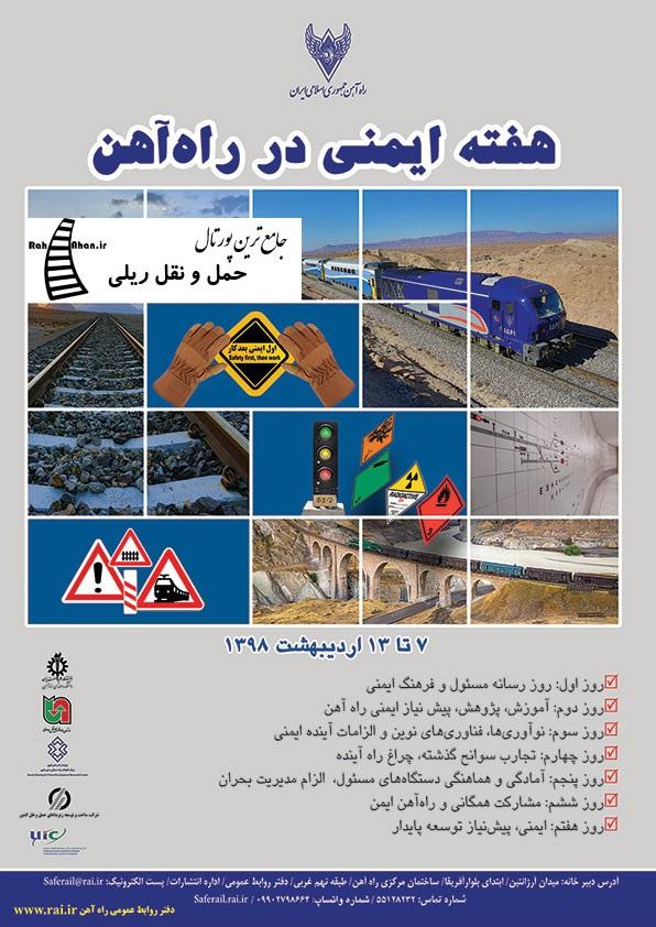 هفته ایمنی در راه آهن