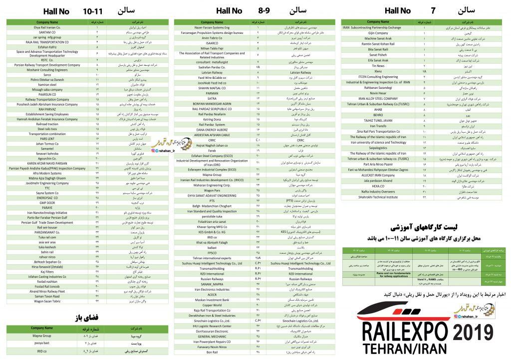 جزئیات حضور شرکتهای حاضر در هفتمین نمایشگاه بین المللی حمل ونقل ریلی صنایع،تجهیزات و خدمات وابسته -  railexpo2019