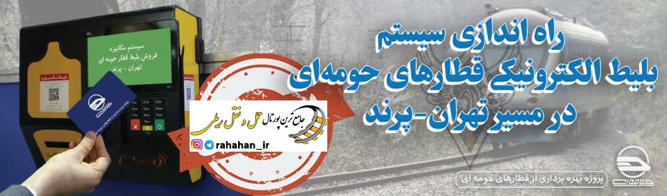 راهنمای خرید بلیت تک سفره قطار حومه ای تهران - پرند