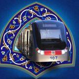 جدول زمانبندی حرکت قطارهای مترو اصفهان