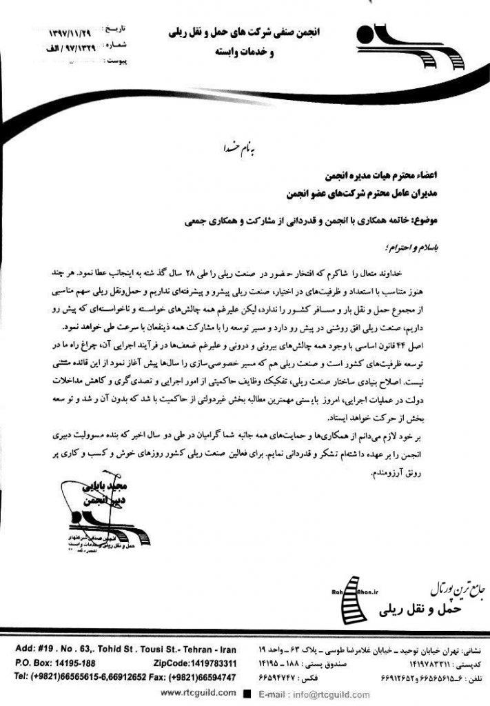 مهرداد تقی زاده به عنوان دبیر انجمن ریلی و خدمات وابسته انتخاب شد