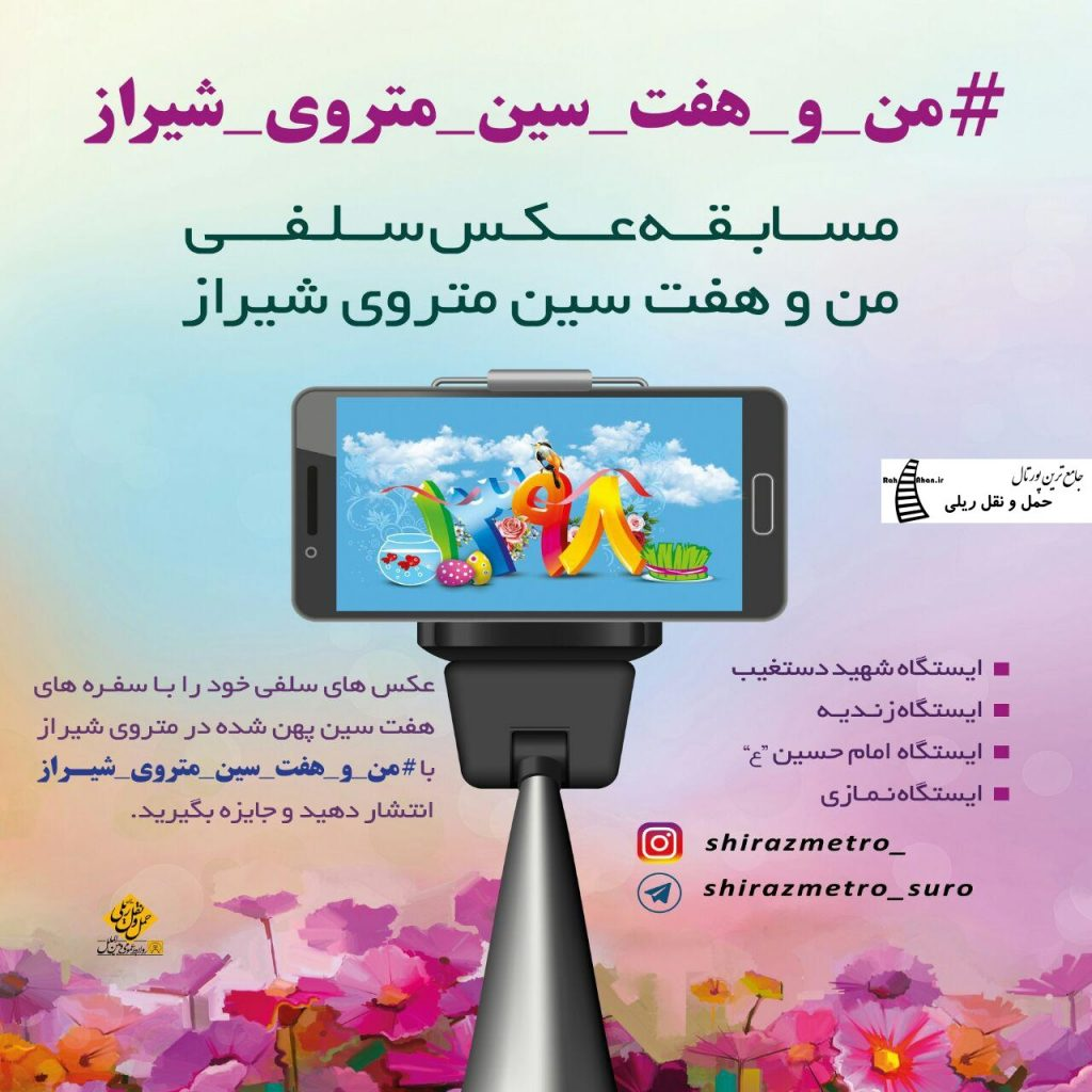 مسابقه عکس سلفی من و هفت سین متروی شیراز