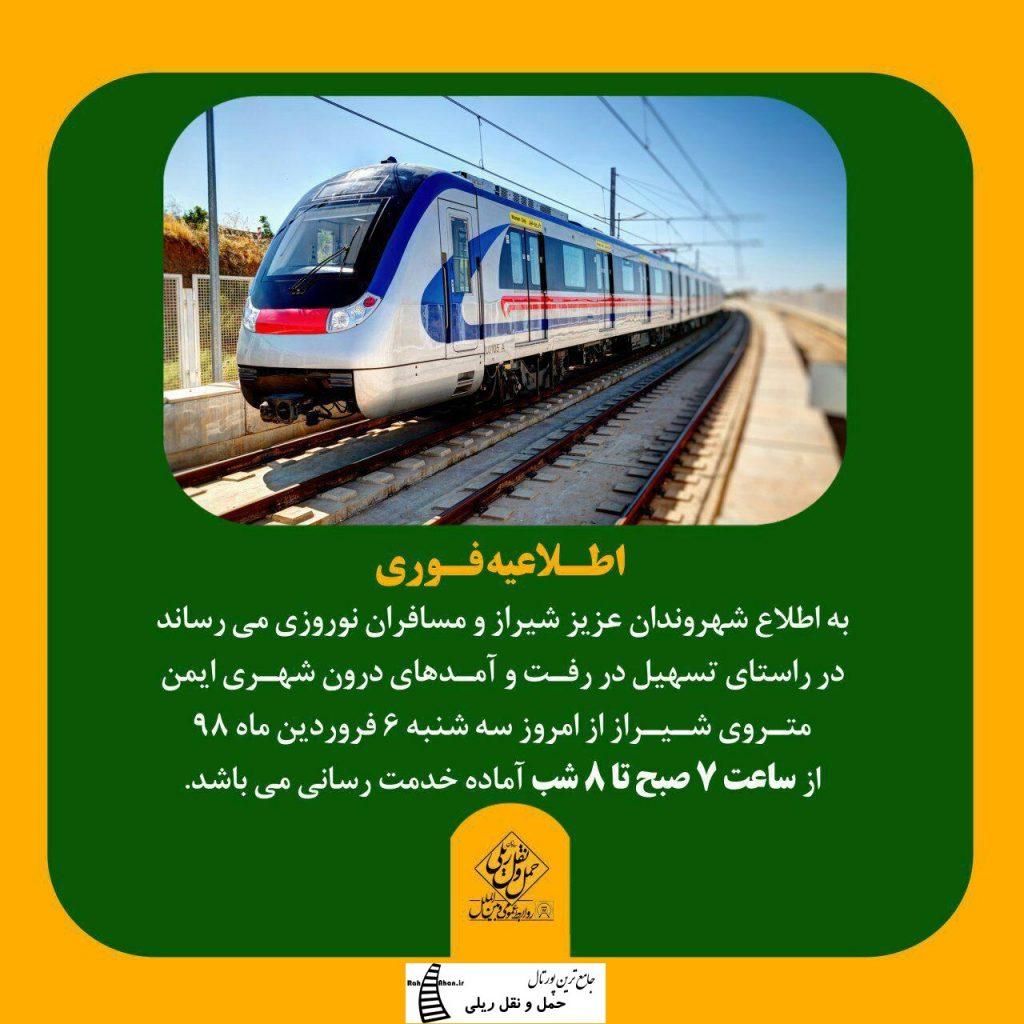 ادامه فعالیت مترو شیراز پس از چند ساعت تعطیلی