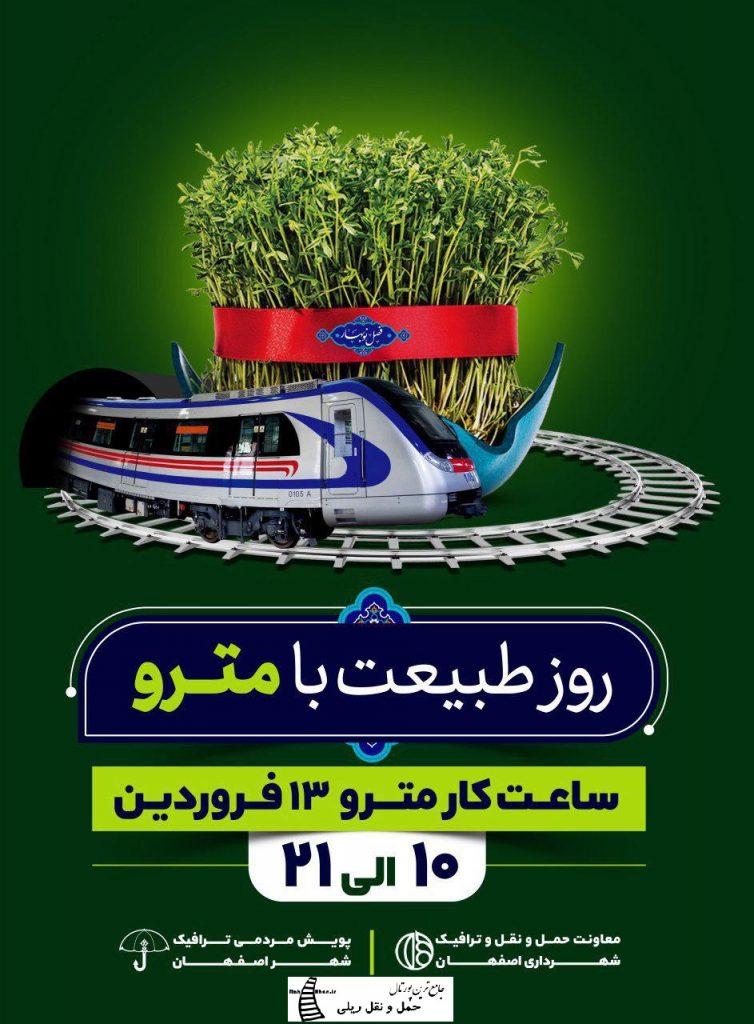 ساعات کار مترو اصفهان در روز طبیعت