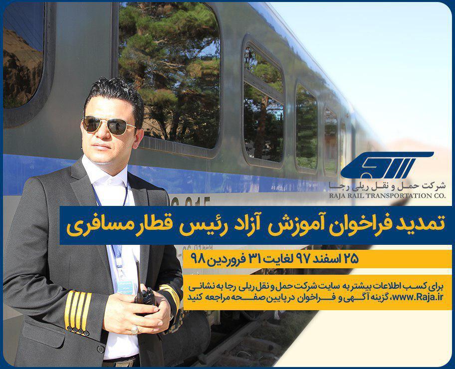فراخوان شرکت رجا براي آموزش رئیس قطار مسافري