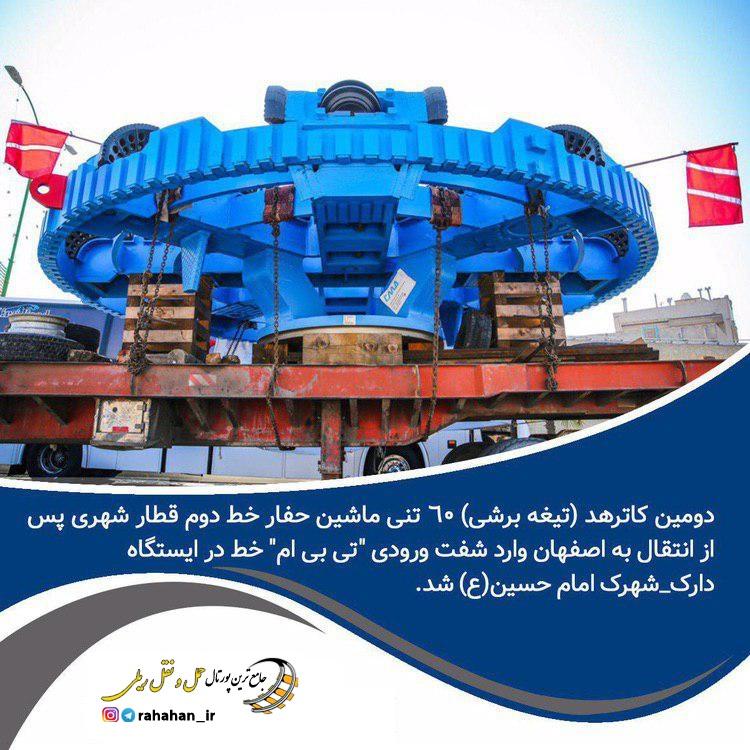 اختصاص ۶۰۰ میلیارد تومان اعتبار برای احداث خط دو قطار شهری اصفهان
