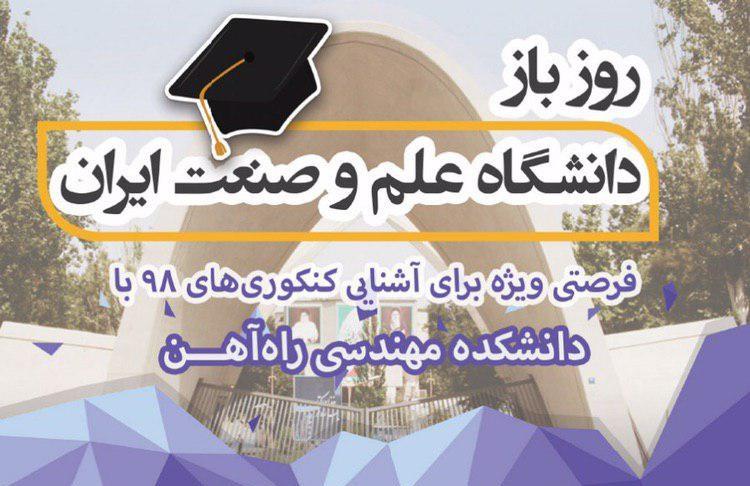 روز باز دانشگاه علم و صنعت ویژه کنکوری های ۹۸