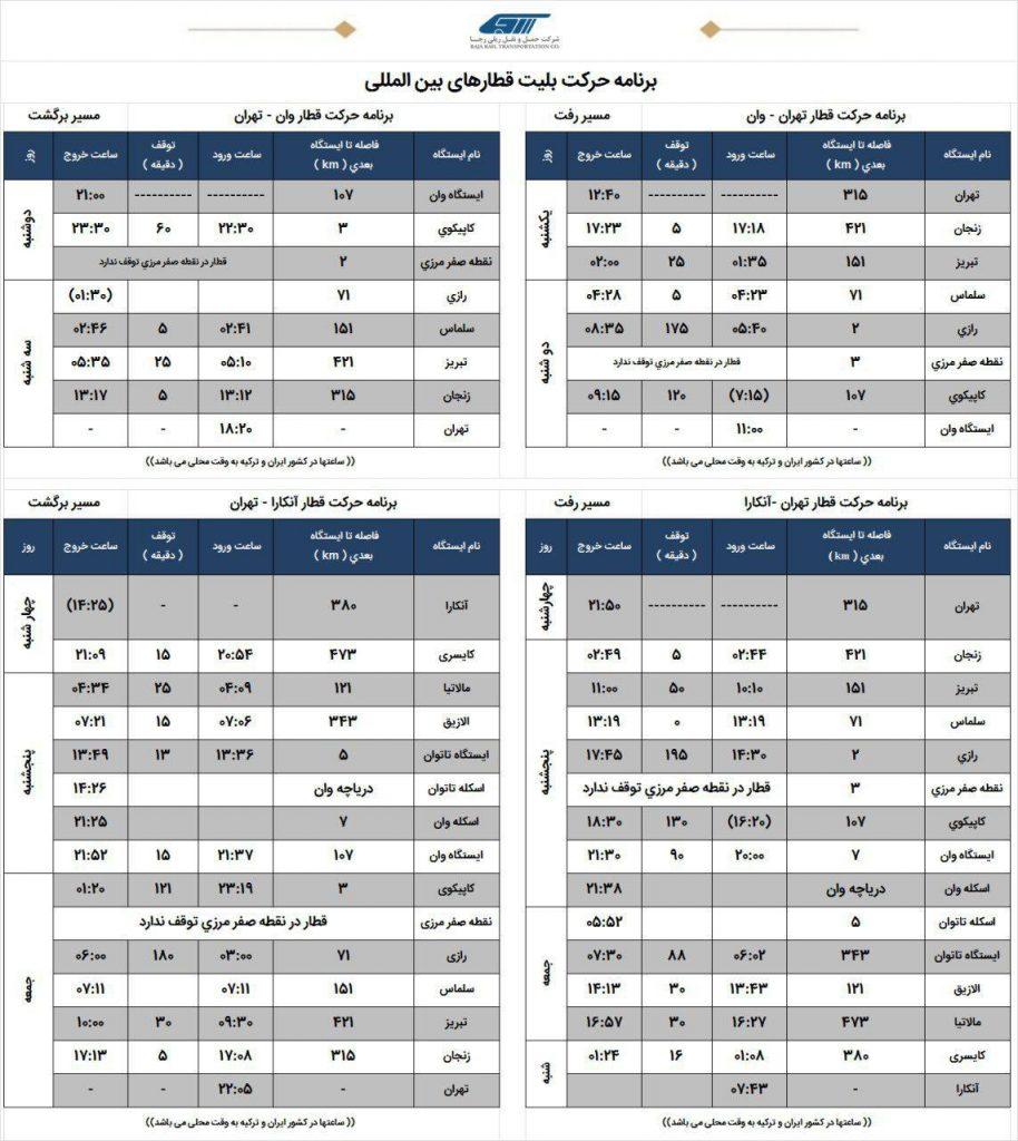 برنامه حرکت قطارهای بین المللی