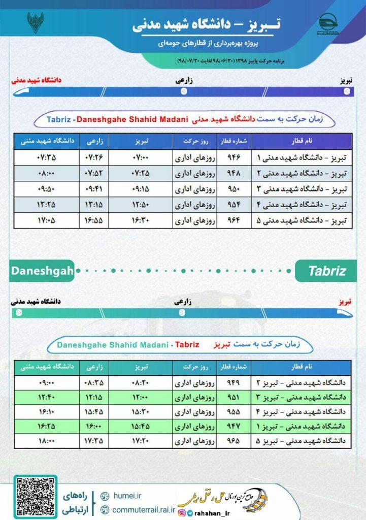 برنامه حرکت قطارهای حومه ای راه آهن آذربایجان/مهر۹۸