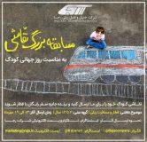 مسابقه نقاشی با موضوع قطار به مناسبت روز جهانی کودک