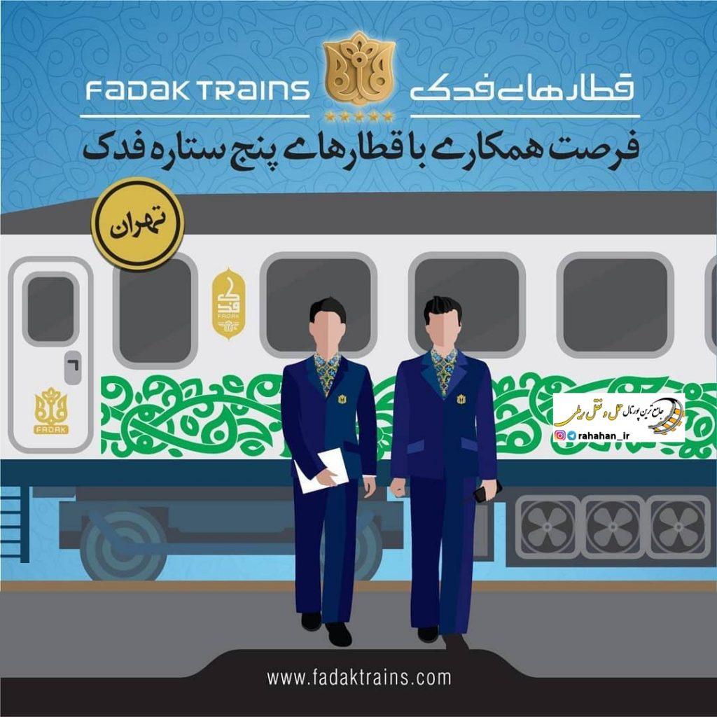 فرصت همکاری با قطارهای پنج ستاره فدک