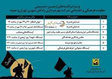 برنامه های فرهنگی مترو تهران به مناسبت اربعين۹۸