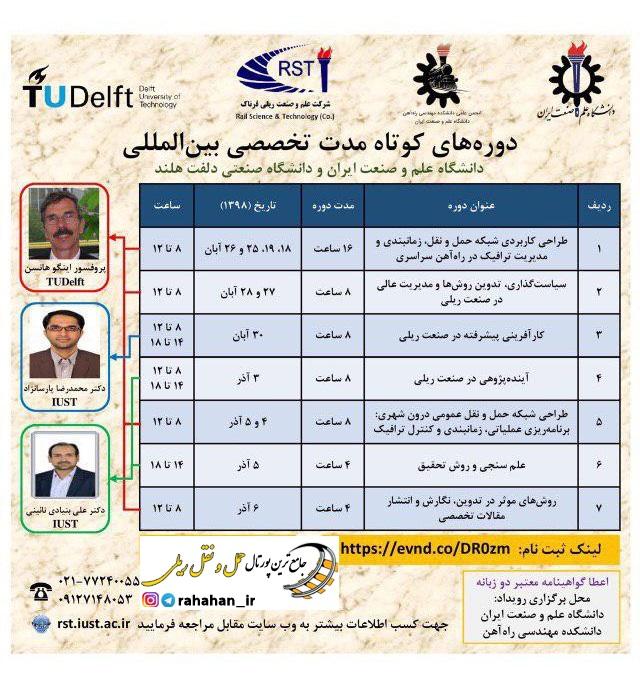 برگزاری دوره مشترک ریلی دانشگاه علم و صنعت ایران و دانشگاه صنعتی دلفت هلند